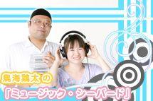 鳥海鶏太の『ミュージック・シーバード』(2014/09/17更新)◇今夜のミュージック・シーバードは、先週に引き続き9月10日(水)に発売された茅原実里さんのベストアルバム『SANCTUARY~Minori Chihara Best Album~』を特集します!今回は、茅原さんの人気楽曲の中から「花」をテーマに「Sunshine flower」や「花束」をお送りします。また、茅原実里さんのデビュー10周年記念企画情報もご紹介します。どうぞ、お楽しみに!
