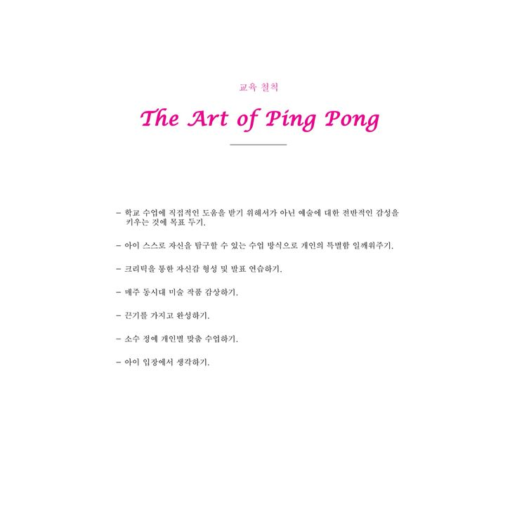 The Art of Ping Pong <미술교육, 미술학원>