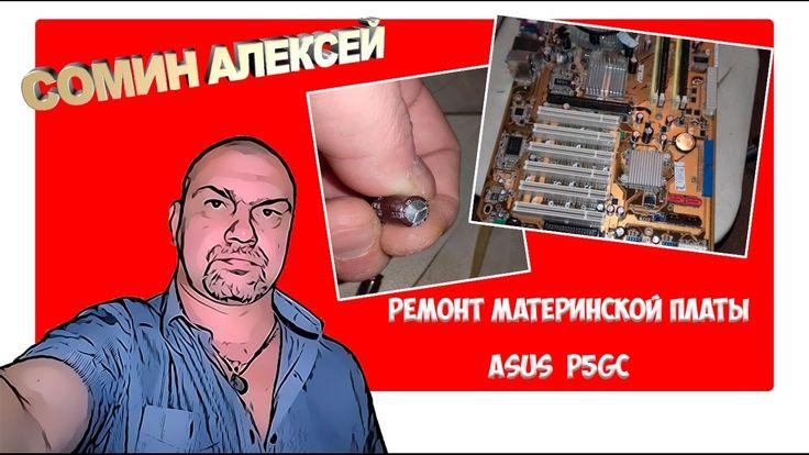 Ремонт материнской платы ASUS P5GC