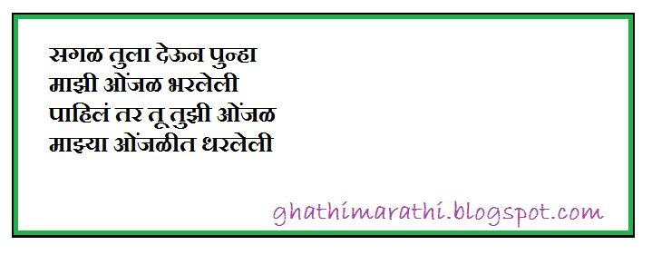 marathi+kavita+punha+me+maza3.png 719×281 pixels