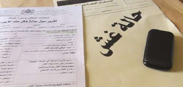 مقال صحفي حول الغش Newspaper Article Newspaper Cheating