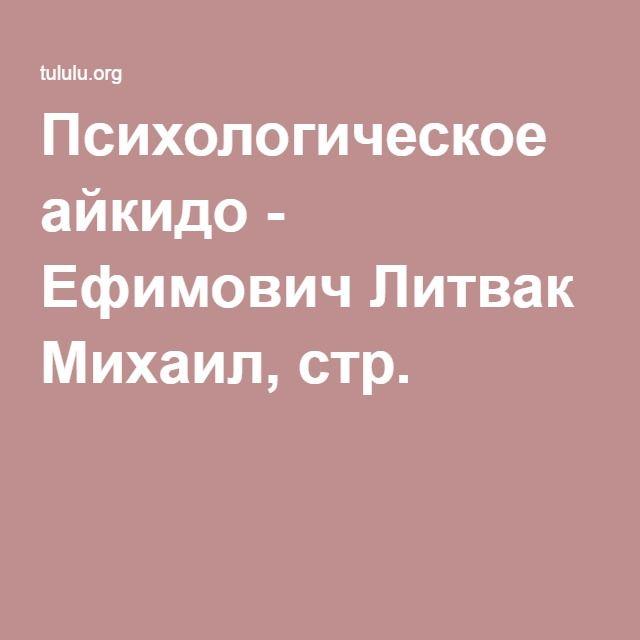 Психологическое айкидо - Ефимович Литвак Михаил, стр. 1