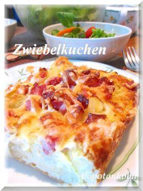 独逸◆ 秋の味 ツヴィーベルクーヘン ◆