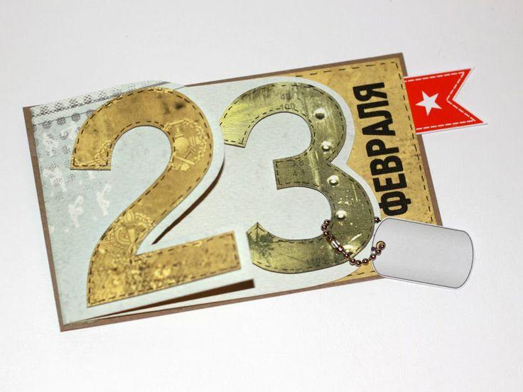 Открытка цифра 23, открытки сердца поздравление