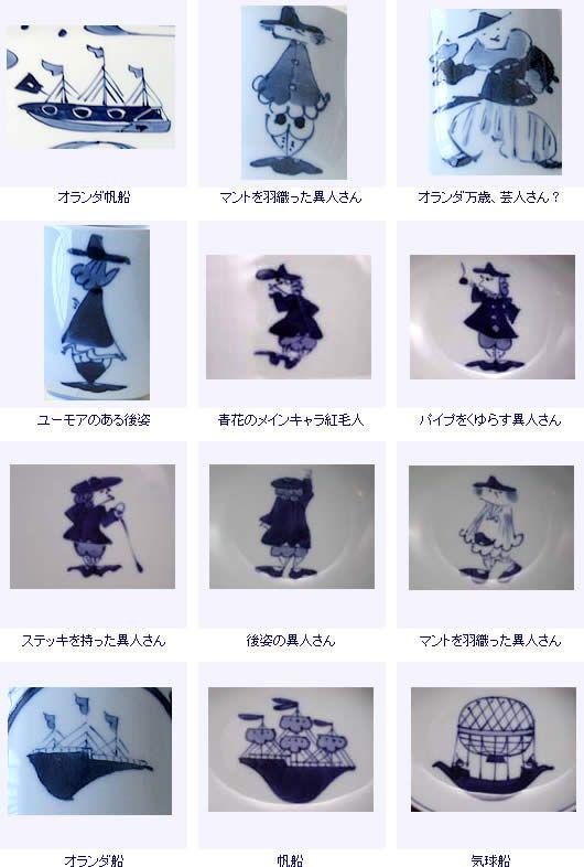 青花デザイン物語-窯工房 - 和食器のうつわやはな