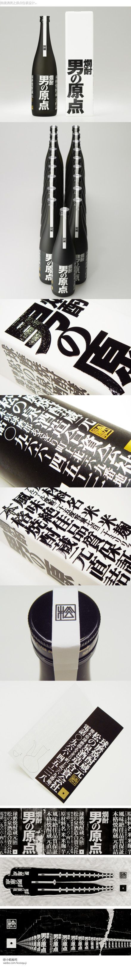 热烧酒男之原点包装设计。 Not sure what this says or is but great black and white #packaging #branding PD