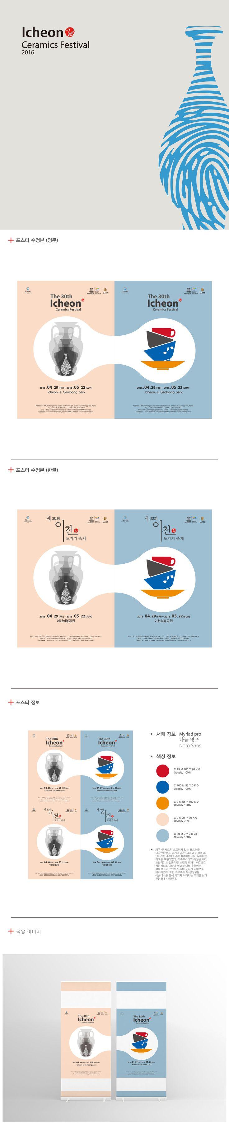 #포스터디자인 #포스터 #축제 #이천도자기 #디자인 #디자이너 #라우드소싱 #레퍼런스 #poster #design 이천도자기축제 포스터디자인 leejis77님의 작품이 우승작으로 선정되었습니다.