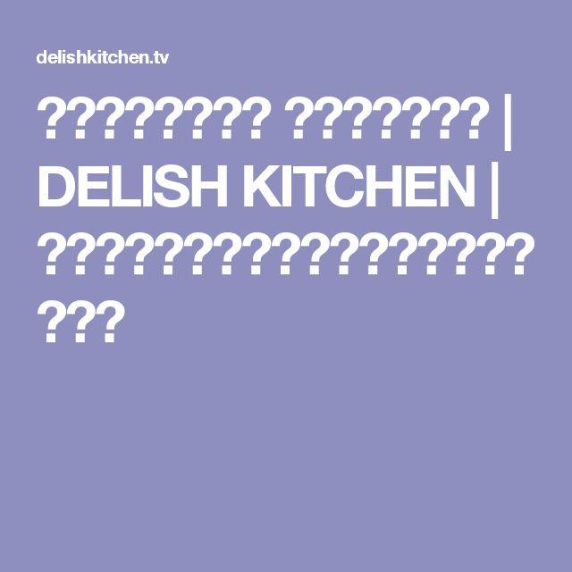 袋一つでできる! チキンナゲット | DELISH KITCHEN | レシピ動画で料理の作り方が簡単に見つかる