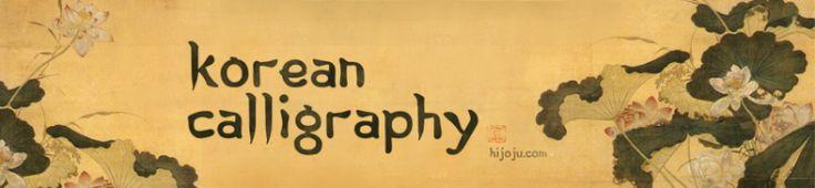 The best ideas about korean fonts on pinterest