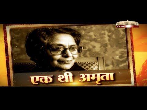 Amrita Pritam in Unki Nazar Unka Shahar (nice biography)