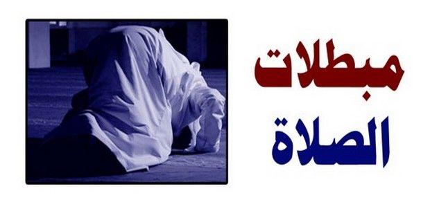 ما هي مبطلات الصلاة Islam Fictional Characters Movies