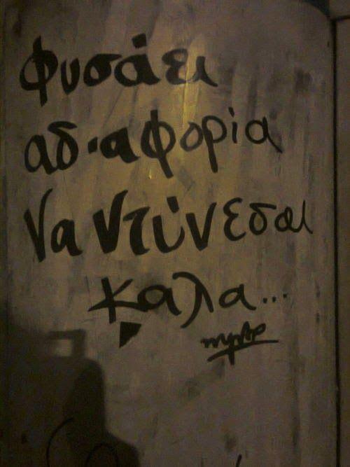 ΤΟ ΚΟΥΤΣΑΒΑΚΙ: ΓΙΑΝΝΗΣ ΛΑΖΑΡΟΥ    Στα π@π@ρι@ τους Όλοι, μα όλοι πραγματικά τα γράφουν όλα τα π@π@ρια τους. Ρίξτε μια ματιά στους «Έλληνες» εκπροσώπους στο Ευρωκοινοβούλιο. Πουθενά καμιά λέξη από κανέναν για τις εθνικές θέσεις που πρέπει να κρατήσουν απέναντι στις σκληρές ανθελληνικές θέσεις των Ευρωπαίων συναδέλφων τους. Όλοι ψάχνουν τρύπα να χωθούν σε κάποιο ευρωπαϊκό συνδυασμό όχι για να υπερασπιστούν τις ελληνικές θέσεις αλλά να υπερασπιστούν τις θέσεις των ευρωπαϊκών κομμάτων.