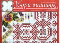 "Gallery.ru / Irisha-ira - Album ""al revistei ucrainene"""