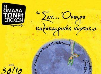 «Σαν... Όνειρο καλοκαιρινής νύχτας» στο Θέατρο 104 | Infokids.gr