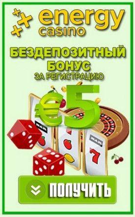 ego casino бездепозитный бонус 2020