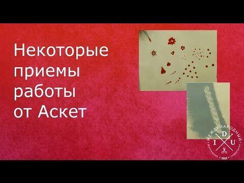 Некоторые приемы работы от Аскет - YouTube