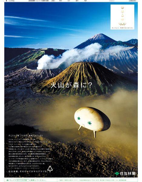 火山が森に? 2009年10月10日 朝刊 15段 住友林業