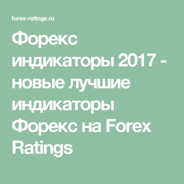 Форекс индикаторы 2017 - новые лучшие индикаторы Форекс на Forex Ratings