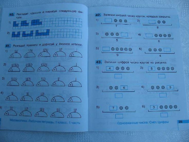 решебник по математике 4 класс авторы моро бантова бельтюкова