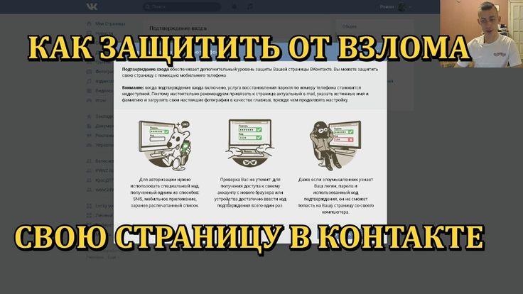 #ВК #VK #вКонтакте #Дуров #Безопасность #защита  #аутентификация #лайфхак #pikabu #mdk #yaplakal   ЛАЙФХАК о том, как защитить свою страницу в Контакте от взлома!   Если вы когда нибудь задумывались о безопасности своей страницы в Контакте или просто хотите узнать как обезопасить свою страницу в VK от взлома, то небольшой лайфхак, даст вам исчерпывающий ответ на все ваши вопросы и поможет вам спать по ночам спокойно, не переживая за свою страницу.