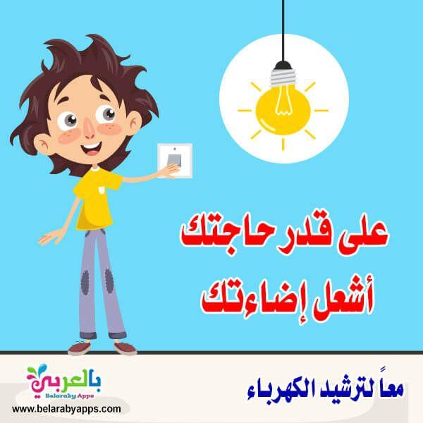 لافتات عن ترشيد استهلاك الكهرباء عبارات جميلة عن الكهرباء بالعربي نتعلم School Resources School Fictional Characters
