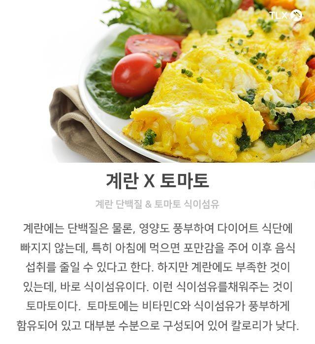 Tlx Pass 다이어트에 좋은 최고의 음식 궁합은 1boon 음식 음식 요리법 요리법