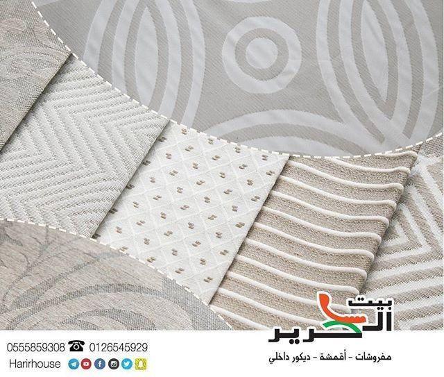 الجاكار القطني بعرض 280 سم هو الانسب للمفارش و الستائر في غرف المعيشة من بيت الحرير مفروشات اقمشة ديكور داخلي Www Harirhouse Bed Pillows Pillow Cases Bed