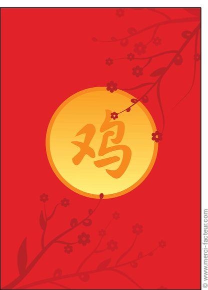 Envoyez cette magnifique carte pour le nouvel an chinois !   http://www.merci-facteur.com/catalogue-carte/4905-annee-du-coq.html  #NouvelAn #Chinois #Coq #Voeux #voeux2017 Carte Nouvel an chinois sur fond rouge pour envoyer par La Poste, sur Merci-Facteur !