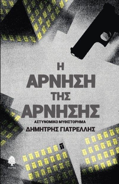 Η άρνηση της άρνησης, του Δημήτρη Γιατρέλλη | τοβιβλίο.net