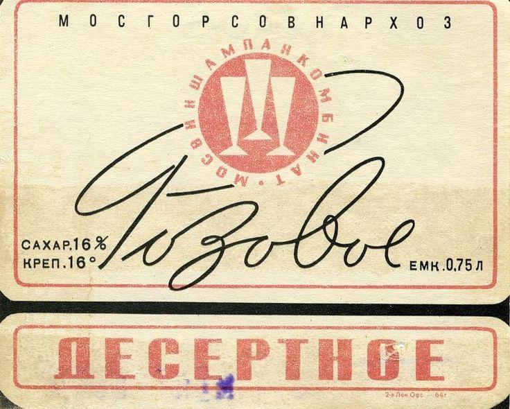 Советские Винные Этикетки