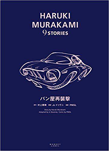 パン屋再襲撃 (HARUKI MURAKAMI 9 STORIES) | 村上 春樹, Jc ドゥヴニ, PMGL |本 | 通販 | Amazon