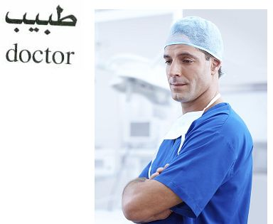 A doctor  طبـيب  ( Tabeeb ) - http://ift.tt/1HQJd81