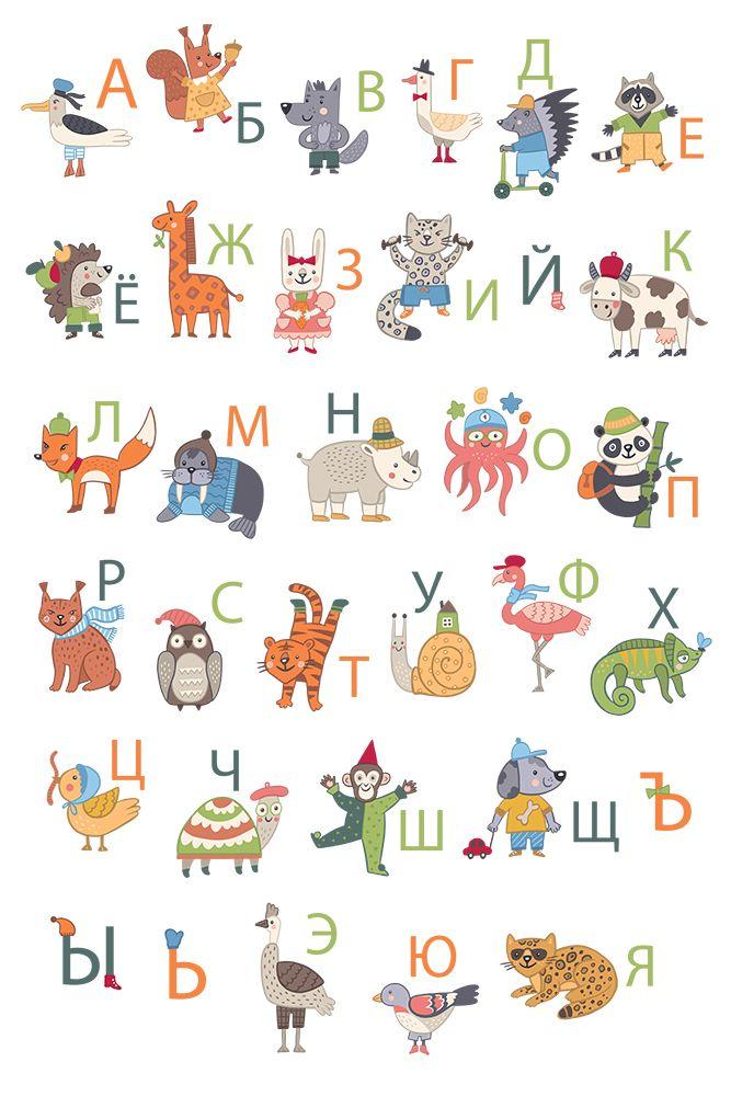Русский алфавит в картинках животные
