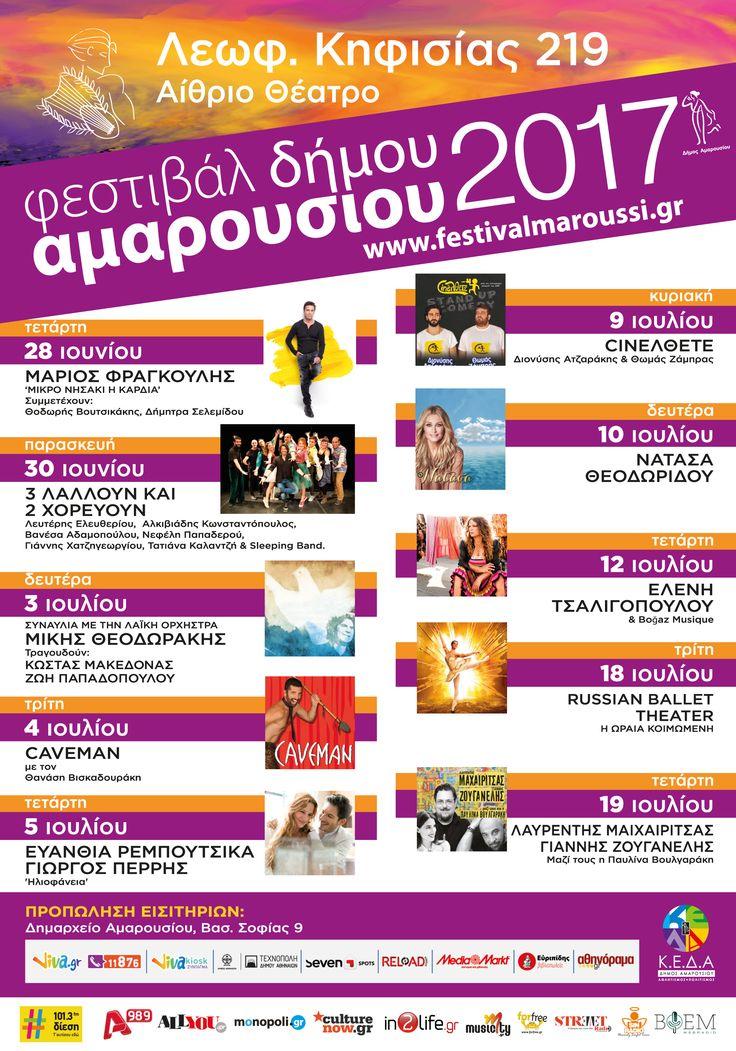 Το Φεστιβάλ Αμαρουσίου 2017 είναι γεγονός! Οι μεγαλύτεροι καλλιτέχνες και δημοφιλείς θεατρικές παραστάσεις από τις 28 Ιουνίου έως τις 19 Ιουλίου στο Αίθριο Θέατρο - Κηφισίας 219! Μάριος Φραγκούλης, Κώστας Μακεδόνας, Ζωή Παπαδοπούλου, Ευανθία Ρεμπούτσικα, Γιώργος Περρής, Νατάσα Θεοδωρίδου, Ελένη Τσαλιγοπούλου, Λαυρέντης Μαχαιρίτσας, Γιάννης Ζουγανέλης, Παυλίνα Βουλγαράκη σε 6 μοναδικές συναυλίες!
