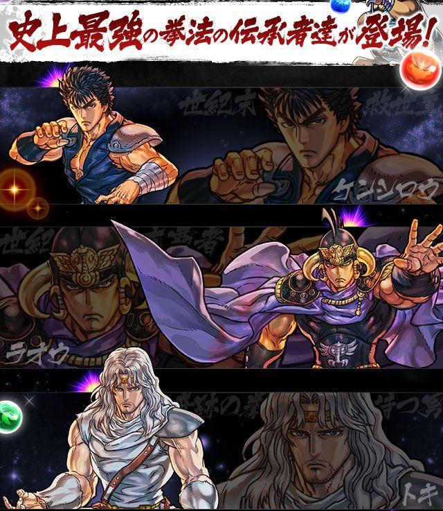 [北斗コラボ決定!!] パズドラと「北斗の拳」がコラボレーション!   パズル&ドラゴンズ
