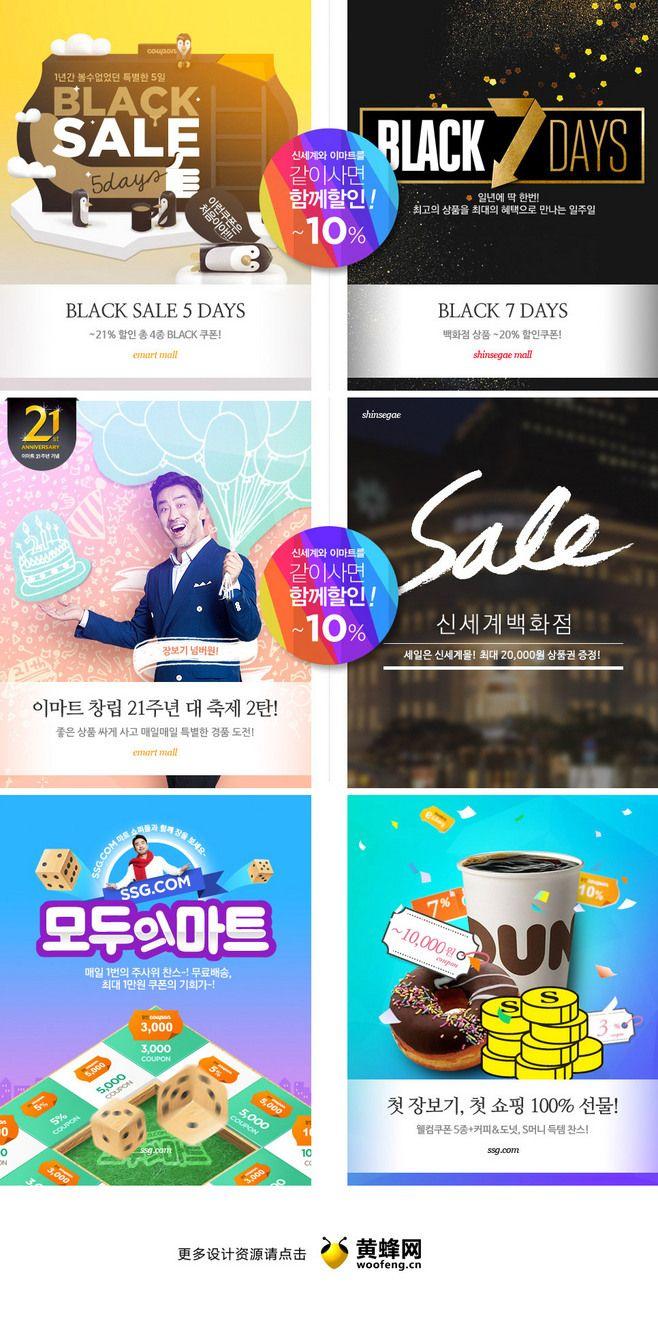 韩国ssg购物网站首页图片banner设...