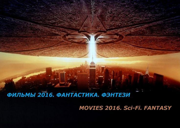 фильмы фантазия 2016
