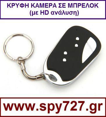 ΚΡΥΦΗ ΚΑΜΕΡΑ ΣΕ ΜΠΡΕΛΟΚ.  Η μικρότερη κρυφή κάμερα που υπάρχει παγκοσμίως. Με την υψηλότερη ανάλυση στην αγορά 1280x960 (960p HD).  Για να δείτε την ΤΙΜΗ επισκεφθείτε την ιστοσελίδα: www.spy727.gr