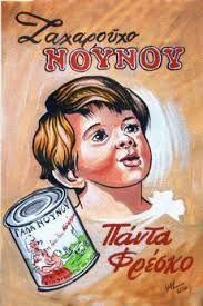 ΖΑΧΑΡΟΥΧΟ ΝΟΥΝΟΥ milk vintage greek ad