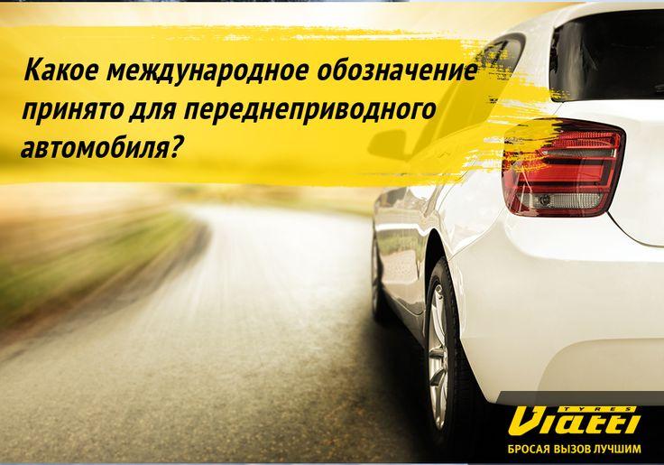 Проверьте себя на знание автомобильных сокращений, которые используются во всем мире! Международное обозначение для переднеприводного автомобиля – это: - 4WD - FWD - 4WS - AWD  #viatti#viatti_шины#шиныviatti#виатти#шины#авто #лето #летниешины