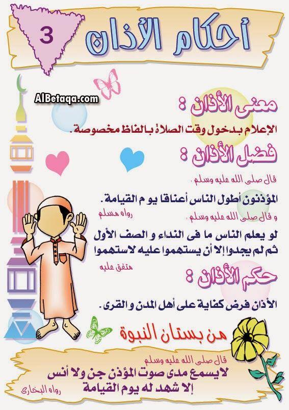 إنتماء أحكام الصلاه مصوره Islam For Kids Learn Islam Islamic Kids Activities