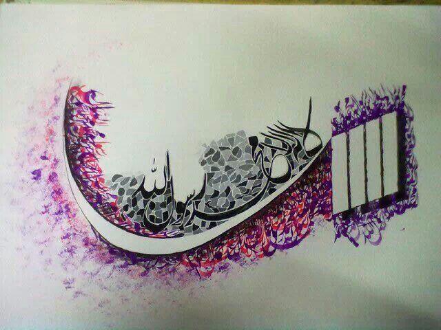 Arabic calligraphy - لا اله الا الله محمد رسول الله