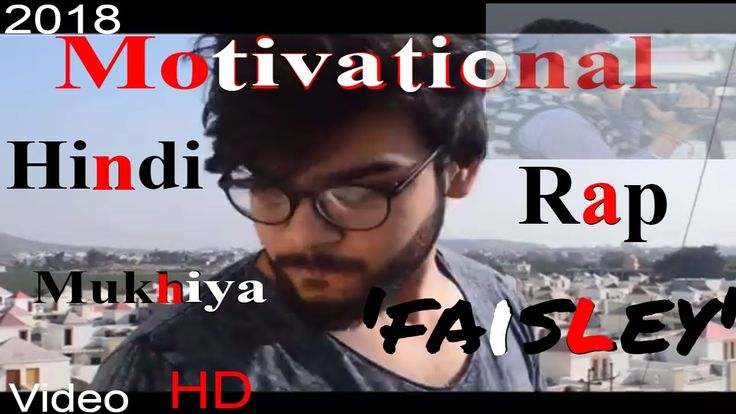 Latest Hindi Rap Song 2018 Hindi Motivational Rap Song video 2018 | Inspirational Video Desi Hip Hop Motivational Song Mukhiya. New hindi Motivational Rap song . Motivation in hindi rap video indian rapper Mukhiya 2018.Desi Hip Hop Songs New rap motivational songs in Hindi rap videos  Subscribe to our channel-  https://www.youtube.com/channel/UCmobPr2TuFl2J6fZ_FsSIOA?sub_confirmation=1 Follow Us On Facebook- https://www.facebook.com/Mukhiyahindirap Follow us in Insta…