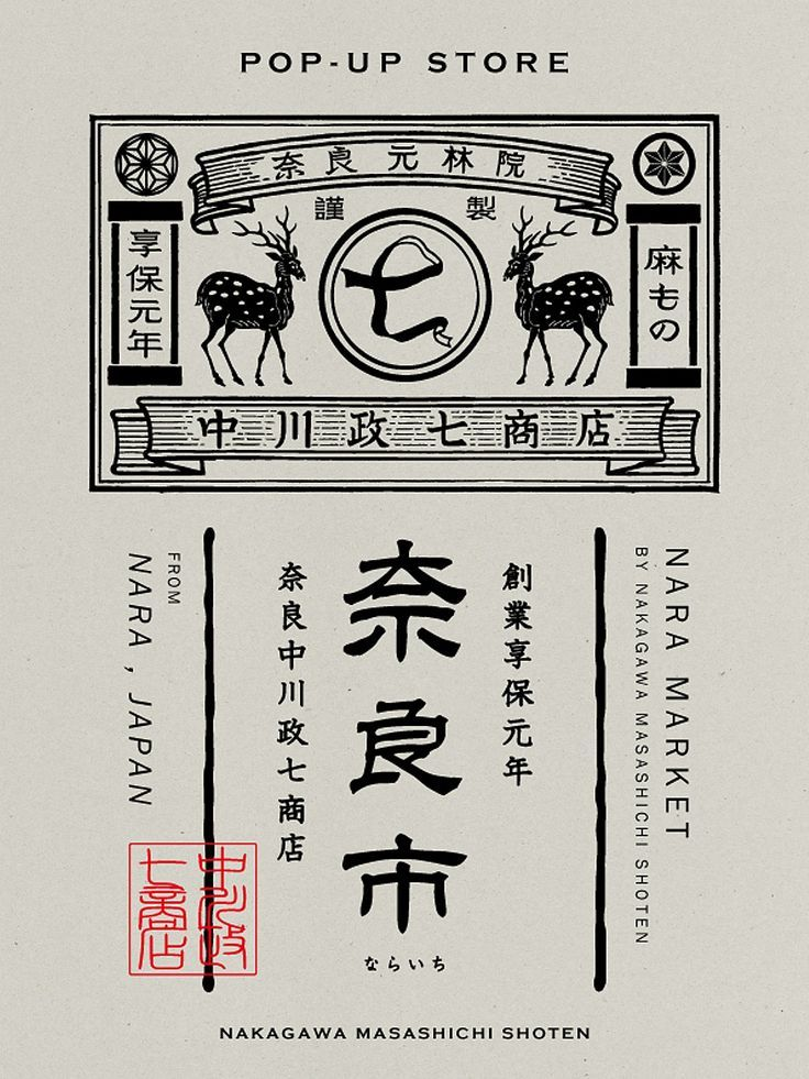 奈良市:中川政七商店 - AD518.com - 最设计