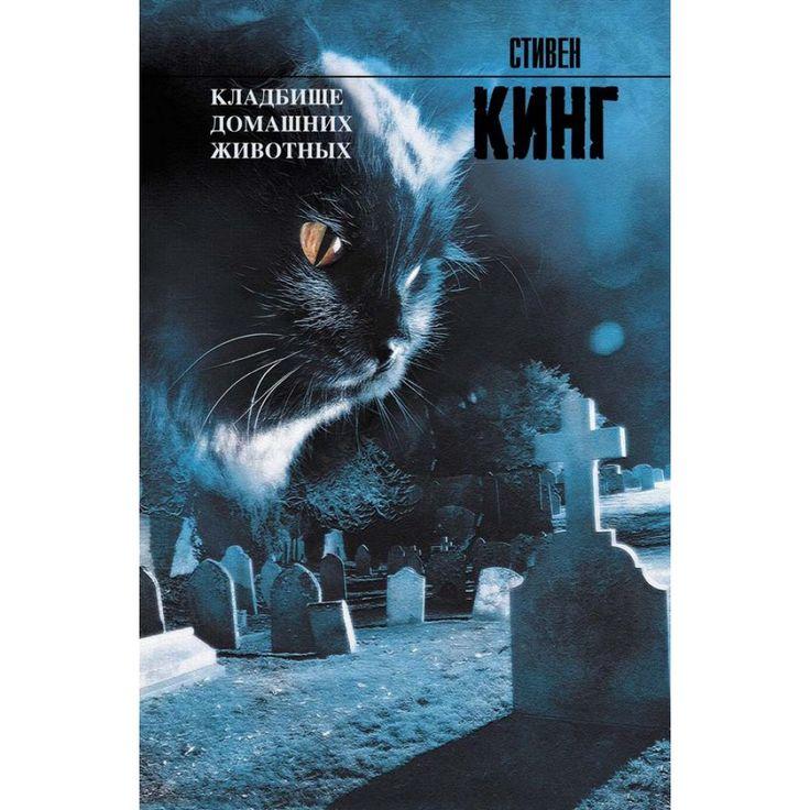 "Стивен Кинг ""Кладбище домашних животных"" отзывы | Блог книгомана"