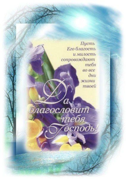 Христианские открытки с пожеланиями из библии на день рождения