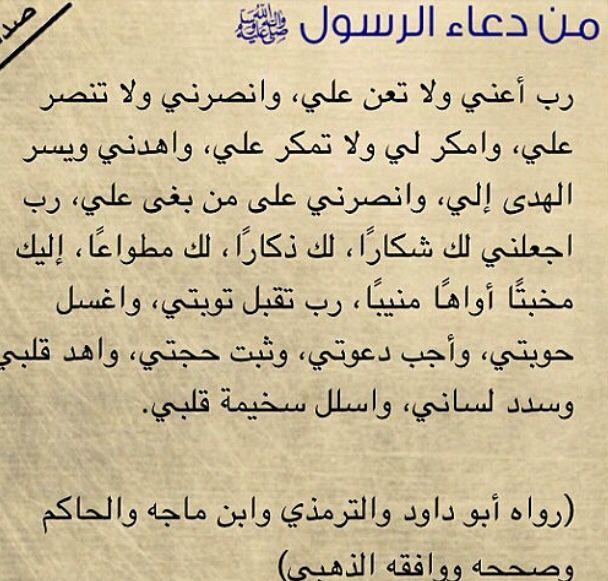 دعاء اللهم اعني ولا تعن علي Islam Islam Quran Quran