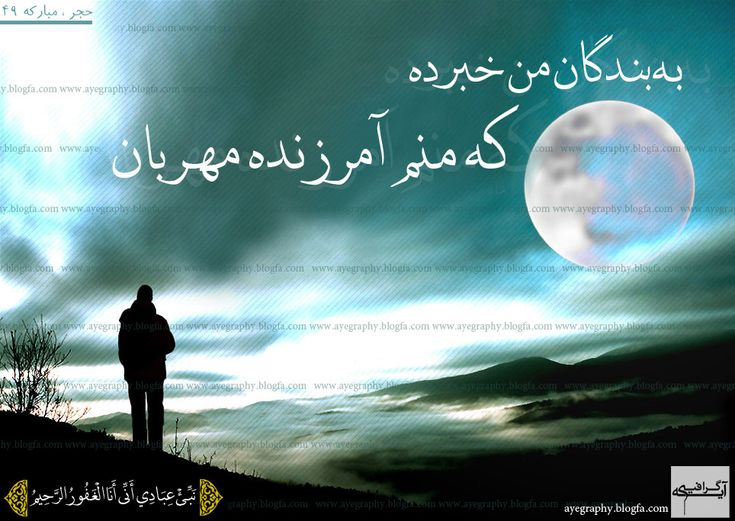 Tell My worshipers that I am the Forgiving, the most Merciful.