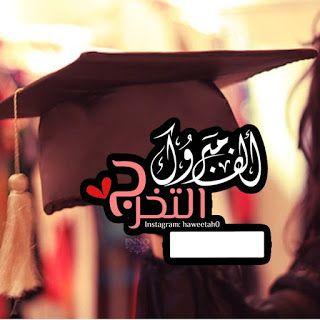 صور تخرج 2020 رمزيات مبروك التخرج Graduation Photos