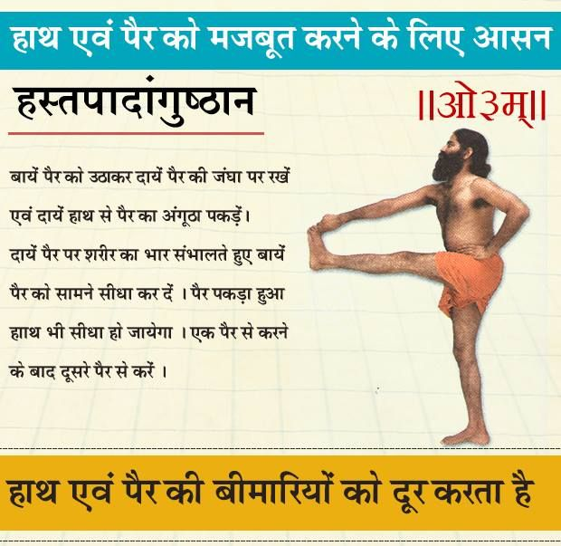 Padhastangushthasna- good for Hand and leg diseases  #yoga
